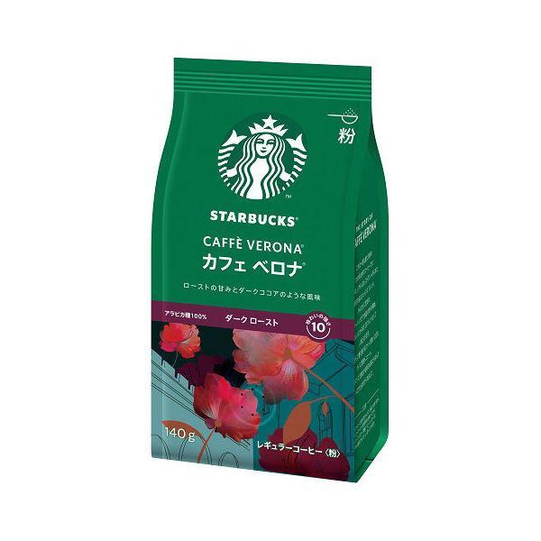 レギュラーコーヒー粉スターバックスコーヒーカフェベロナ1袋(140g)ネスレ日本