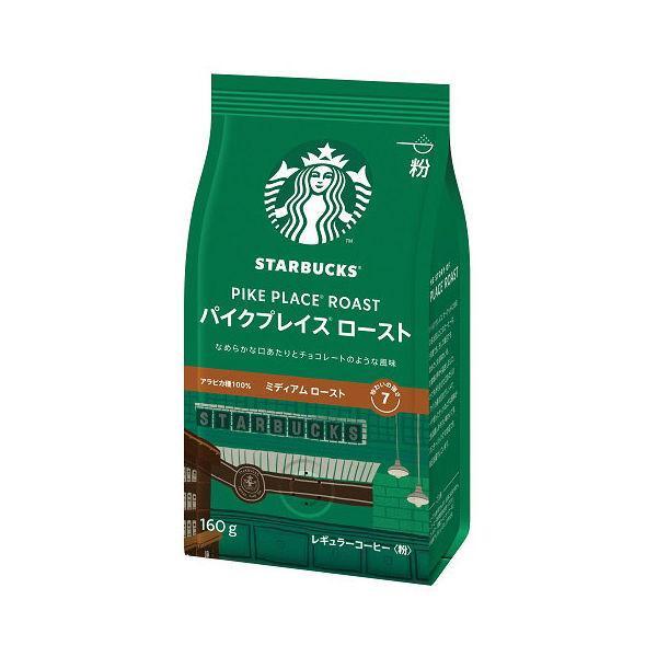 レギュラーコーヒースターバックスコーヒーパイクプレイスロースト1袋(160g)ネスレ日本