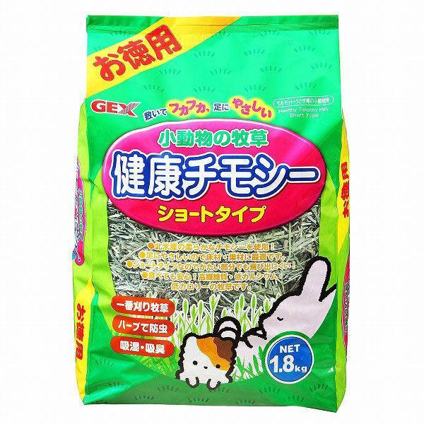 健康チモシーショートタイプお徳用1.8kg小動物用1袋ジェックス