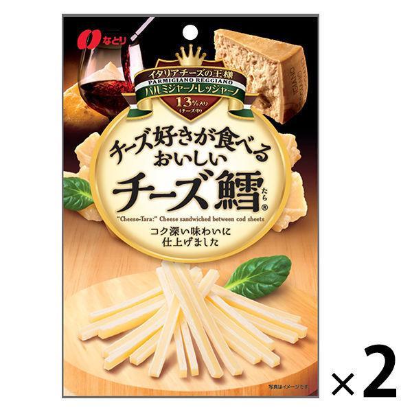 なとり チーズ好きチーズ鱈 57g 2袋 おつまみ 珍味