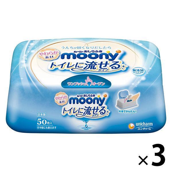 ムーニーおしりふきトイレに流せるタイプやわらか素材本体1セット(50枚入×3個)ユニ・チャーム