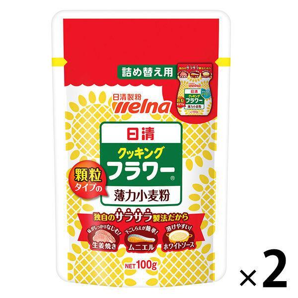 日清フーズ 日清 クッキング フラワー 詰め替え用 (100g) ×2個