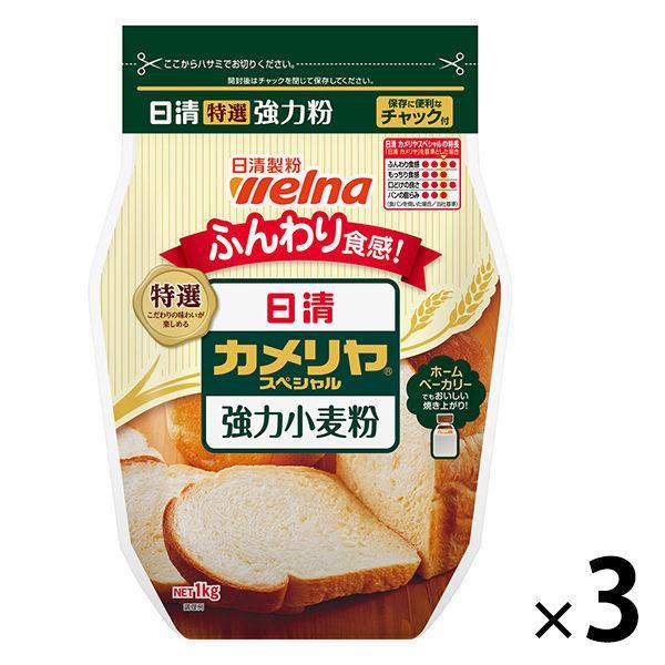 日清フーズ 日清 カメリヤスペシャル チャック付 (1kg) ×3個