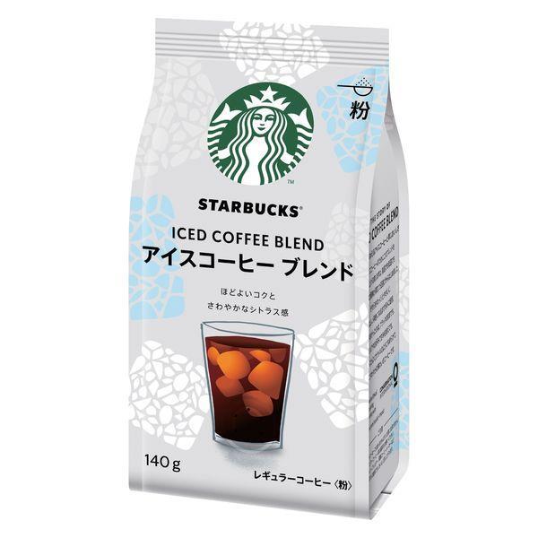 【コーヒー粉】スターバックス コーヒー アイスコーヒー ブレンド 1袋(140g) ネスレ日本