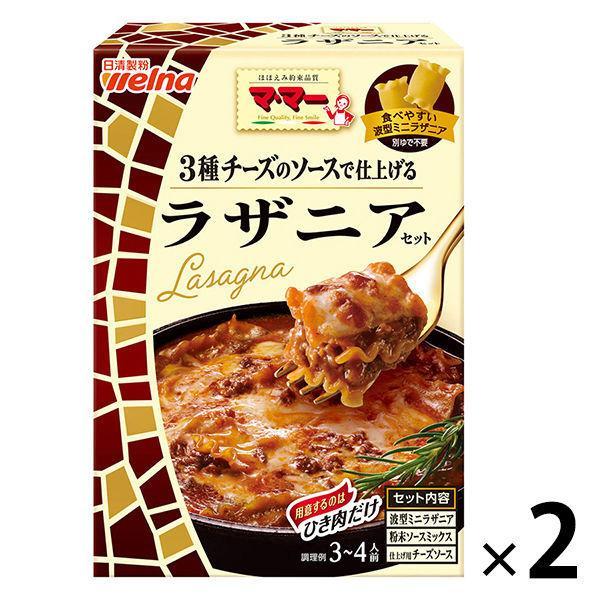 日清フーズ マ・マー 3種のチーズのソースで仕上げるラザニアセット(3〜4人前) ×2個