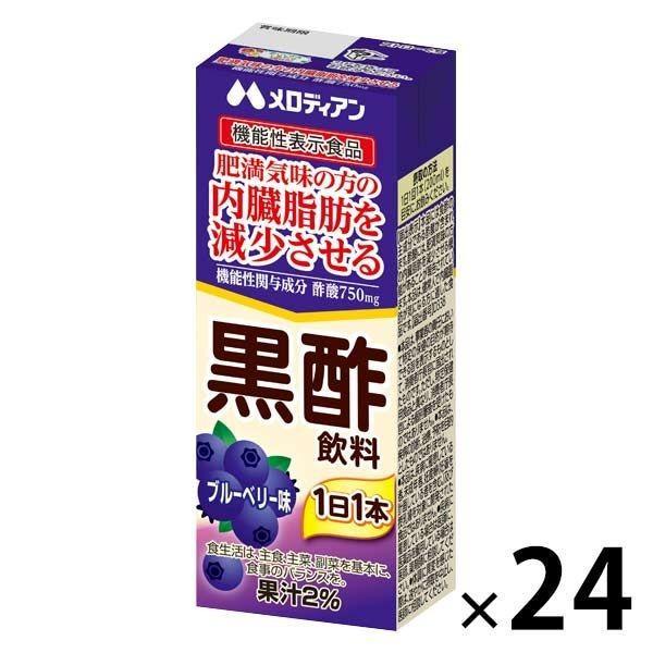【機能性表示食品】メロディアン 黒酢飲料 ブルーベリー味 200ml 1箱(24本入)