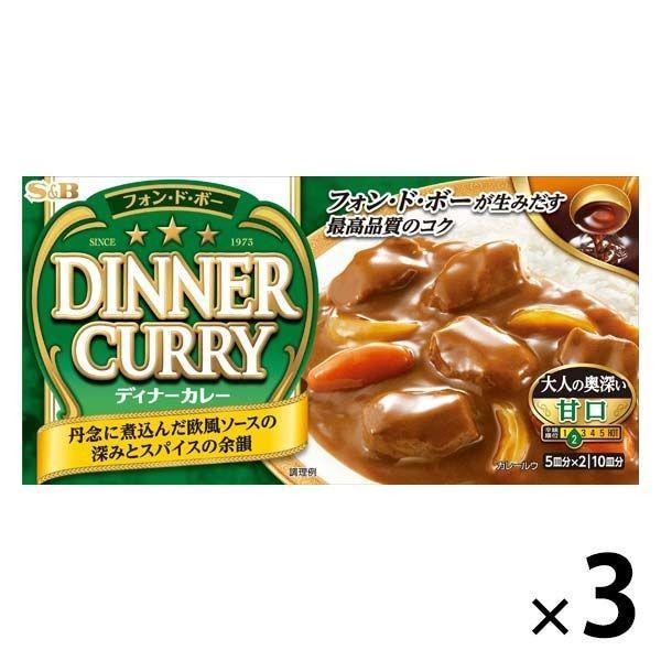 エスビー食品 S&B フォン・ド・ボー ディナーカレー 甘口 3個