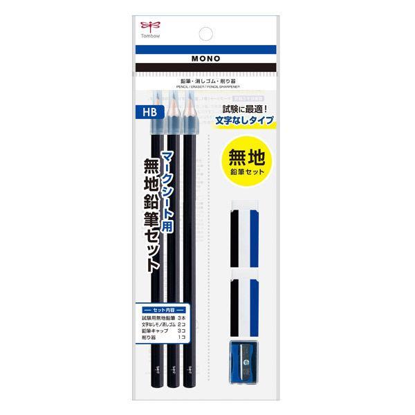 無地鉛筆セット マークシート用(HB鉛筆3本、MONO消しゴム2個、削り器) PCC-611 トンボ鉛筆