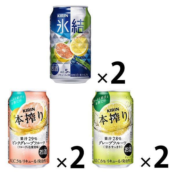 飲み比べチューハイグレープフルーツサワーアソートセット350ml1セット(6缶:各種×2缶)氷結本搾り