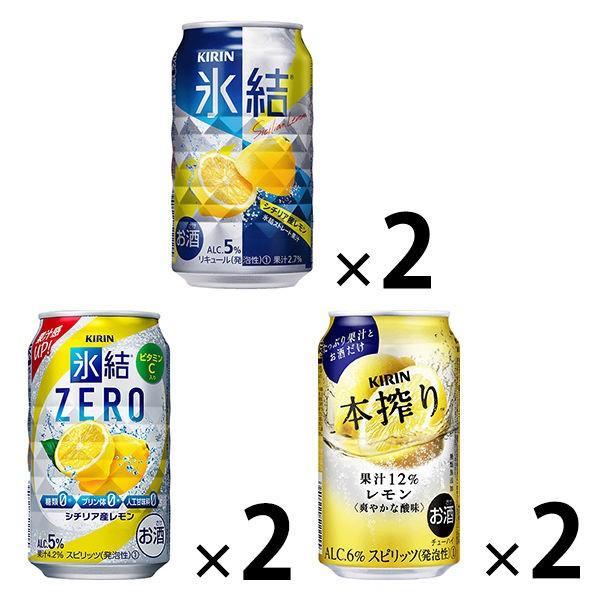 飲み比べチューハイレモンサワーアソートセット350ml1セット(6缶:各種×2缶)氷結本搾り