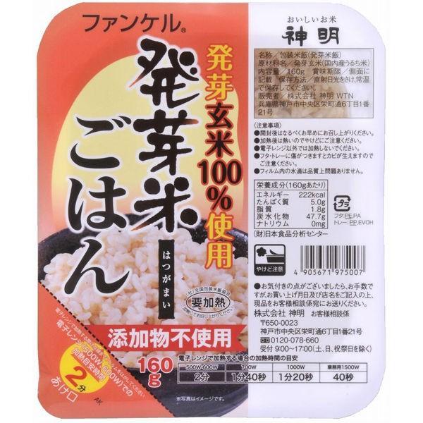 ファンケル 発芽玄米100%使用 発芽米ごはん160g 5個 神明  米加工品 パックごはん 包装米飯