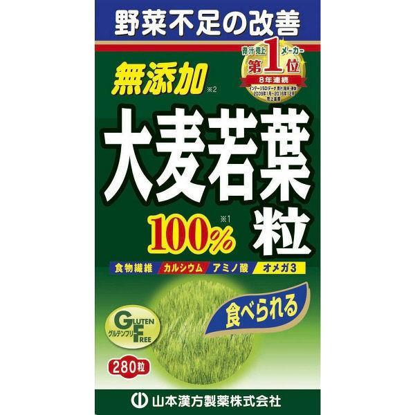 山本漢方製薬 大麦若葉青汁粒 100% 1セット(280粒×2個) サプリメント