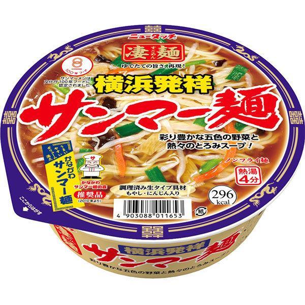 ヤマダイ凄麺横浜発祥サンマー麺3個