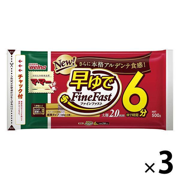 日清フーズ マ・マー 早ゆで6分スパゲティ 太麺 2.0mm チャック付結束タイプ (500g) ×3個