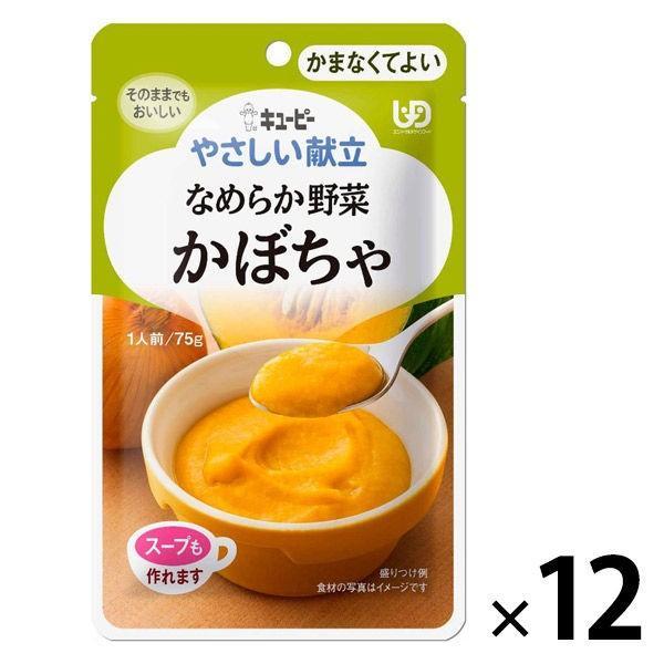 介護食 かまなくてよい やさしい献立 Y4-4 なめらか野菜かぼちゃ 75g 1セット(12袋入) キユーピー