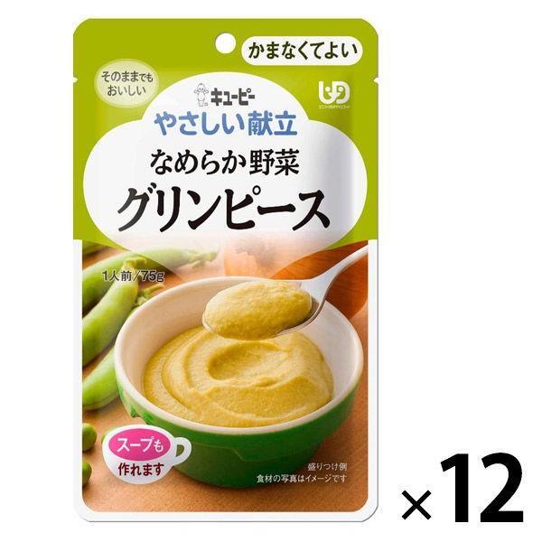 介護食 かまなくてよい やさしい献立 Y4-2 なめらか野菜 グリンピース 75g 1セット(12袋入) キユーピー
