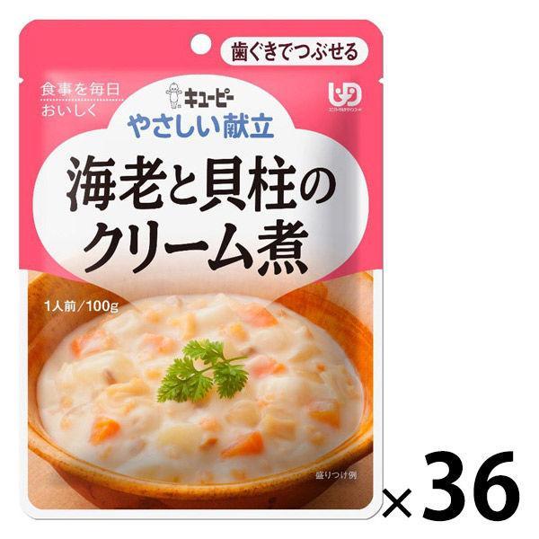 介護食 歯ぐきでつぶせる やさしい献立 Y2-19 海老と貝柱のクリーム煮 100g 1箱(36袋入) キユーピー