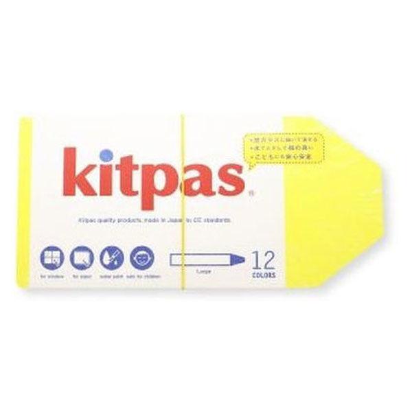 固形マーカー キットパス ラージ12色セット KPL-12C 日本理化学工業