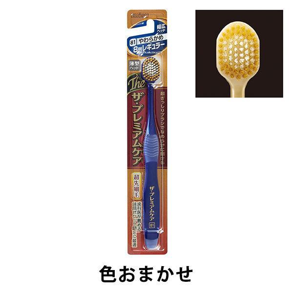 ザ・プレミアムケア8列レギュラーやわらかめ幅広ヘッドエビス歯ブラシ