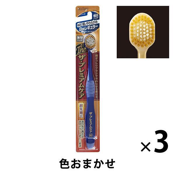 ザ・プレミアムケア8列レギュラー特にやわらかめ1セット(3本)幅広ヘッドエビス歯ブラシ