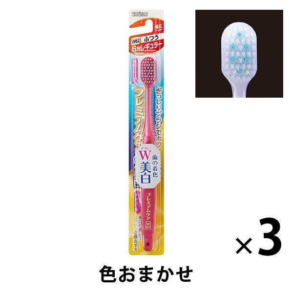 プレミアムケア歯の美白6列レギュラーふつう1セット(3本)幅広ヘッドエビス歯ブラシ