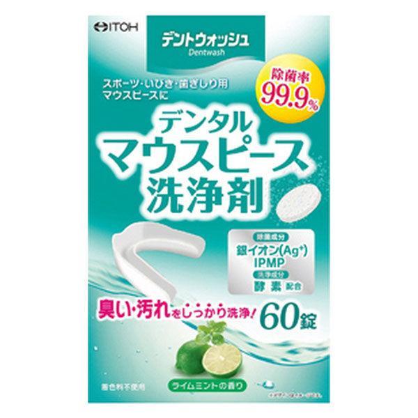デントウォッシュデンタルマウスピース洗浄剤60個入り酵素配合井藤漢方製薬