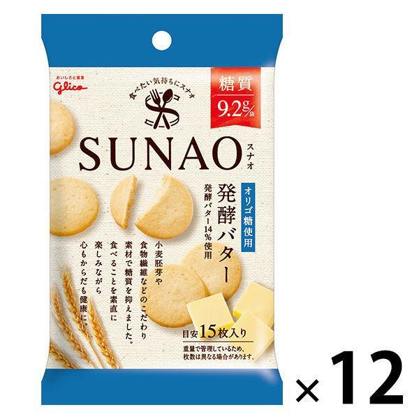【1袋あたり糖質9.2g】江崎グリコ SUNAO(スナオ) ビスケット<発酵バター> 小袋 1セット(12袋) 低糖質 糖質オフ