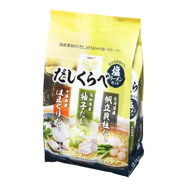 だし麺 だしくらべ塩ラーメンセット 袋麺 国産素材 1袋(3食入) tabete 国分