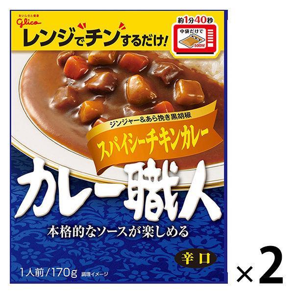 グリコ カレー職人 スパイシーチキンカレー辛口 1セット(2食入)