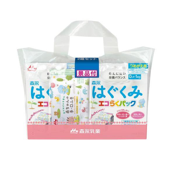 0ヵ月から 森永 乳児用ミルク はぐくみ エコらくパックつめかえ用2箱セット(800g×2箱) 1セット 森永乳業 粉ミルク