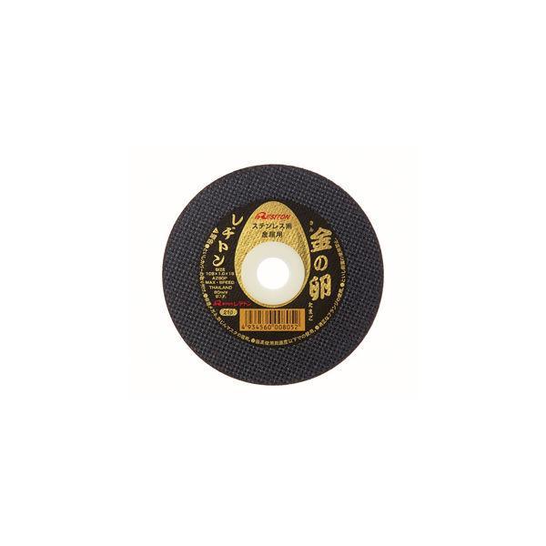 レヂトン 切断砥石 金の卵(10枚入) 1011050701 1箱(10枚入)