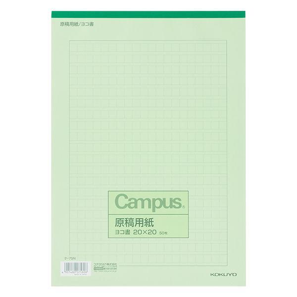 コクヨ キャンパス 原稿用紙 A4 横書き 緑罫 50枚 10冊まとめ売り ケ-75N