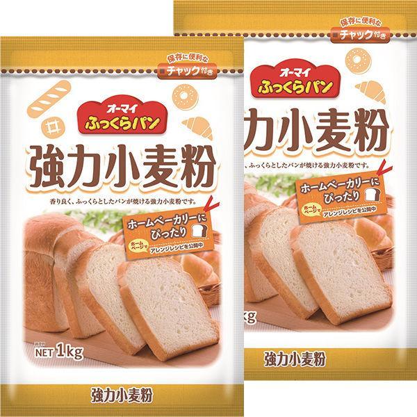 ニップン オーマイ ふっくらパン強力小麦粉 1kg 1セット(2個)
