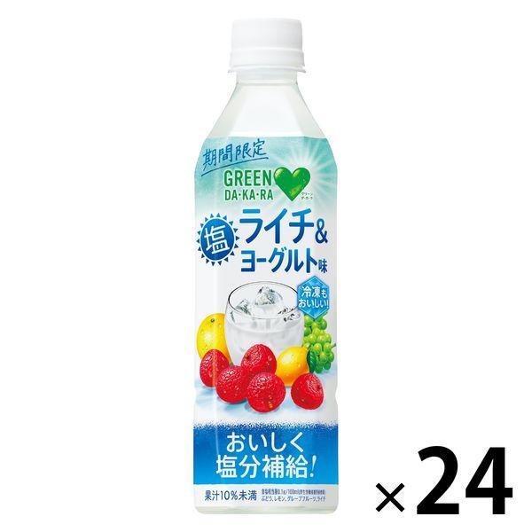 【冷凍兼用ボトル】サントリー GREEN DA・KA・RA(グリーン ダカラ)塩ライチ&ヨーグルト 490ml 1箱(24本入)