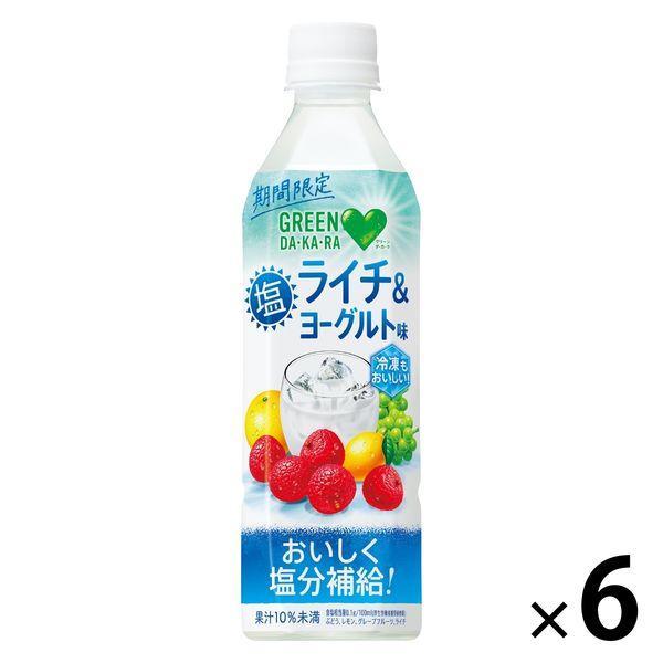 【冷凍兼用ボトル】サントリー GREEN DA・KA・RA(グリーン ダカラ)塩ライチ&ヨーグルト 490ml 1セット(6本)