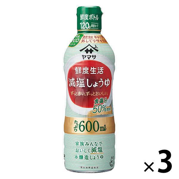 ヤマサ 鮮度生活 減塩しょうゆ 600ml 鮮度ボトル 3本