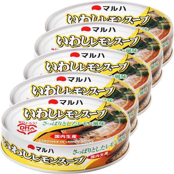 マルハ いわしレモンスープ 100g 1セット(5缶)