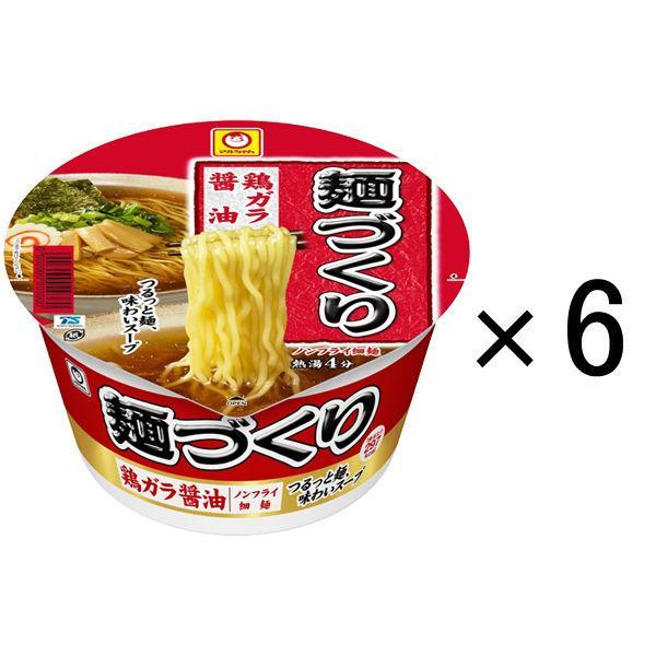 カップ麺 マルちゃん 麺づくり 鶏ガラ醤油 ノンフライ細麺 97g 1セット(6個) 東洋水産