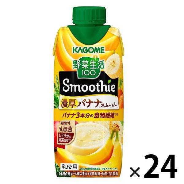 カゴメ 野菜生活100 Smoothie(スムージー)完熟バナナ&豆乳ミックス 330ml 1セット(24本)