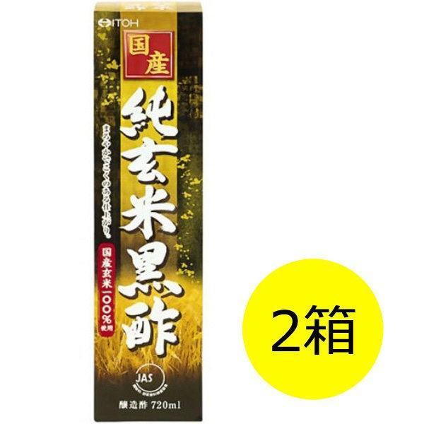 井藤漢方製薬 国産純玄米黒酢 720mL 1セット(2箱) お酢ドリンク