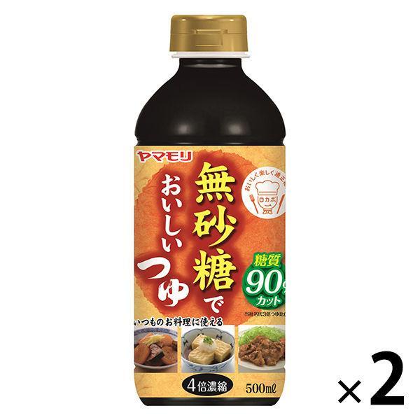 【糖質90%オフ】ヤマモリ 無砂糖でおいしいつゆ 4倍濃縮 500ml 2個