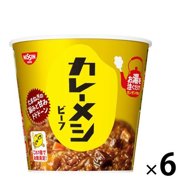 日清食品カレーメシビーフケース1箱(6食入)