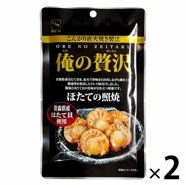 俺の贅沢 ほたての照焼 2袋 カモ井食品 おつまみ 珍味