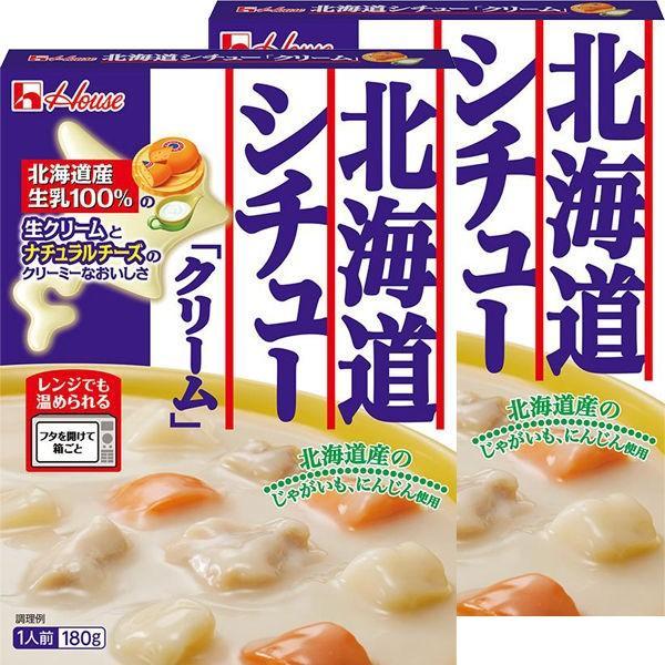 ハウス食品 レトルト北海道シチュークリーム 1セット(2個)