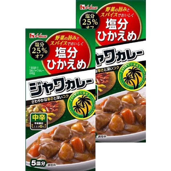 ハウス食品 塩分ひかえめ(25%オフ)ジャワカレー中辛 1セット(2個)カレールー 減塩
