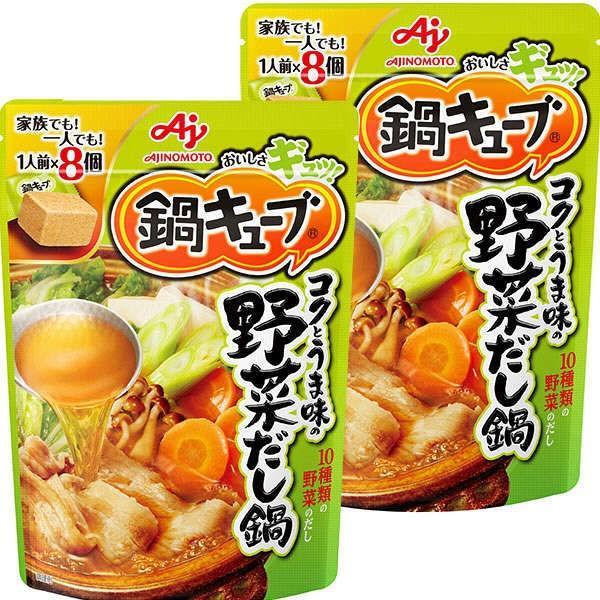 【ワゴンセール】味の素 「鍋キューブ」コクとうま味の野菜だし鍋 8個入パウチ 2個