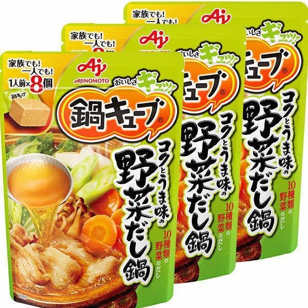 【ワゴンセール】味の素 「鍋キューブ」コクとうま味の野菜だし鍋 8個入パウチ 3個