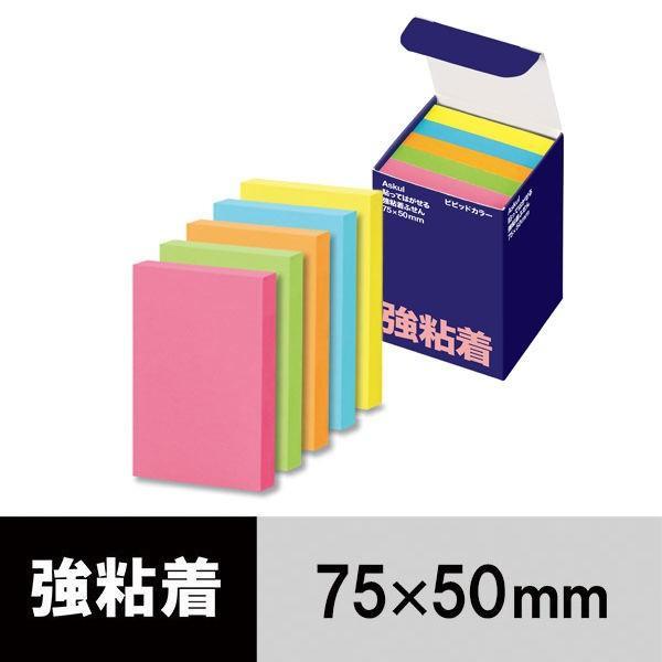アスクル 強粘着ふせん 75×50mm ビビッドカラー 1箱(5冊入)