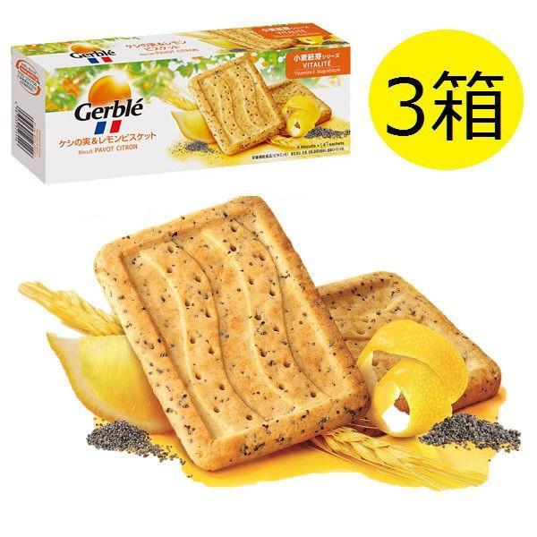 Gerble(ジェルブレ) ケシの実&レモンビスケット 1セット((4枚×4袋入)×3箱) 大塚製薬 栄養補助食品
