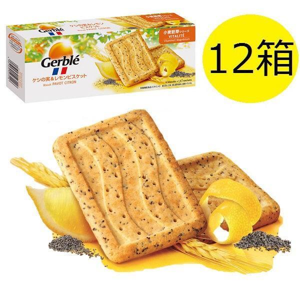 Gerble(ジェルブレ) ケシの実&レモンビスケット 1セット((4枚×4袋入)×12箱) 大塚製薬 栄養補助食品